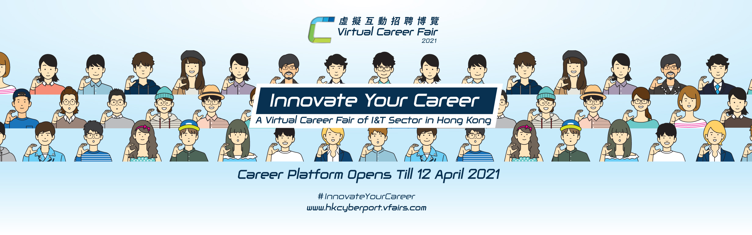 Cyberport Virtual Career Fair 2021