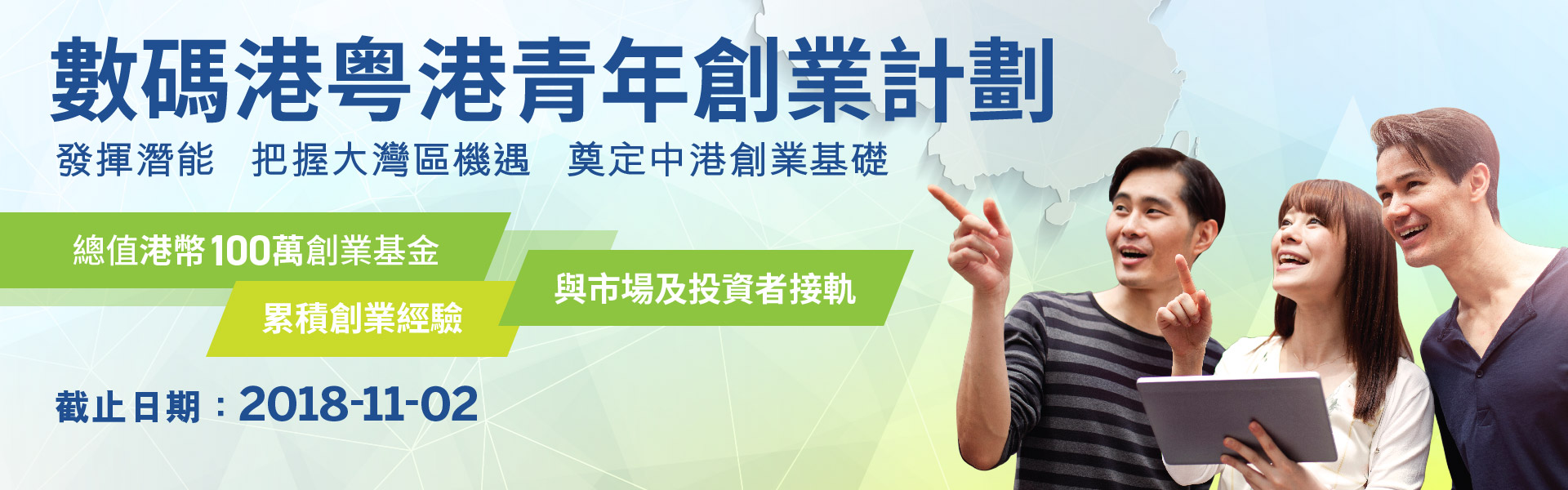 Cyberport Guangdong-Hong Kong Young Entrepreneur Programme is now open for application