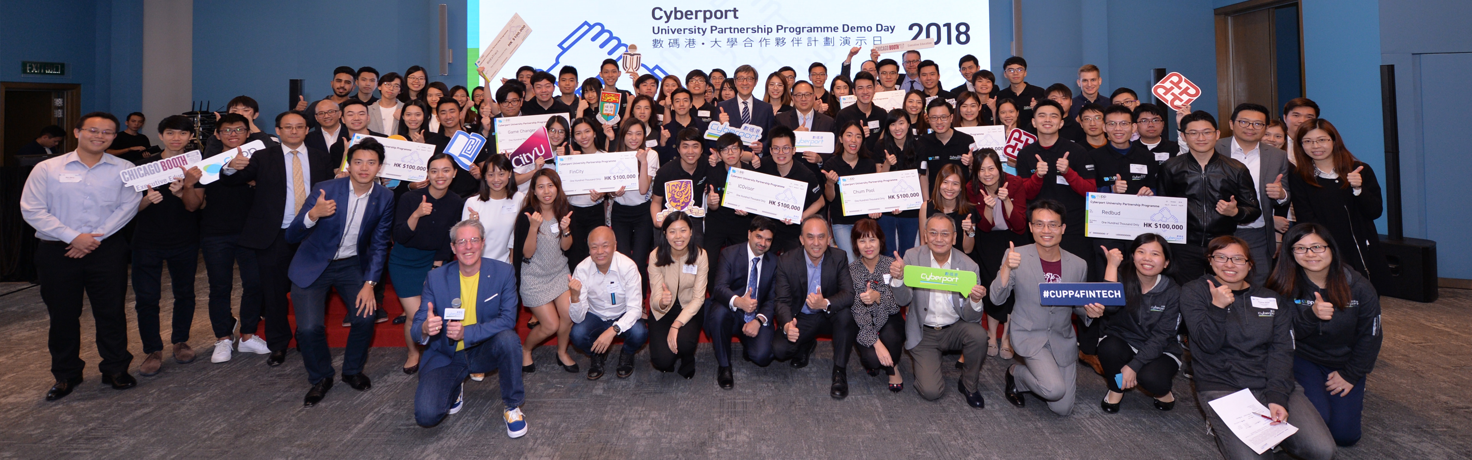 Cyberport University Partnership Programme (CUPP) 2018