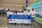 Cyberport supports HK team at National Olympiad in informatics