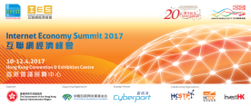 Cyberport collaborates with the Government in staging the 2nd edition Internet Economy Summit 2017