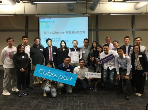 Cyberport Start-up Gathering: Taiwan Start-ups Ecosystem and Taiwan Techmakers